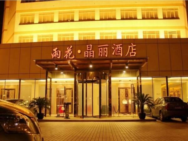 Nanjing Yuhua Jingli Hotel