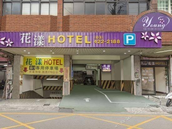 Hotel 桃园花漾旅馆