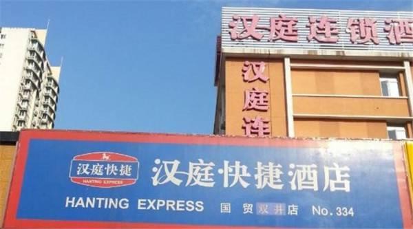 Hanting Hotel Guomao Shuangjing Subway Station