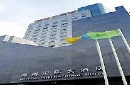 Hotel Huzhou International