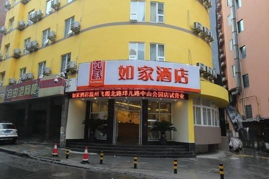 Home Inn Wenzhou North Feixia Road Yanger Road Zhongshan Park(Domestic Only)