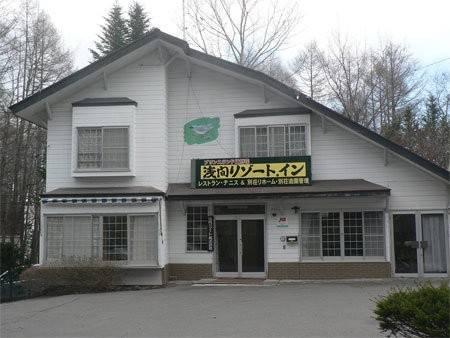 (RYOKAN) Kashibesso Asama Resort Inn