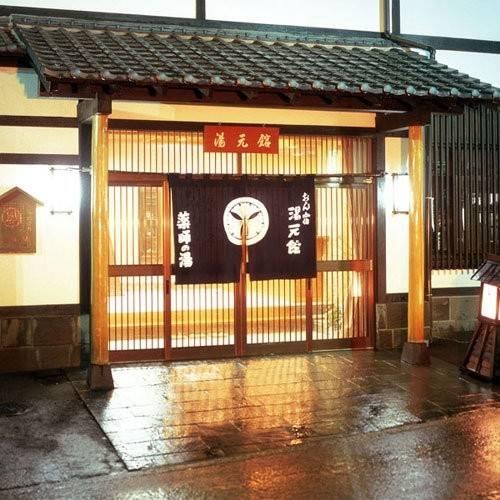 Hotel (RYOKAN) Kusatsu Onsen Yakushinoyu Yumotokan