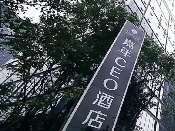 Hotel Jianian CEO Holiday Funian Square Branch