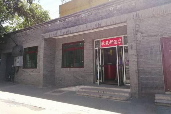 Hotel Shindom Chongwenmen(Domestic Only)