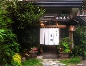 Hotel Itadome Onsen Tabi no Yado Saikawa