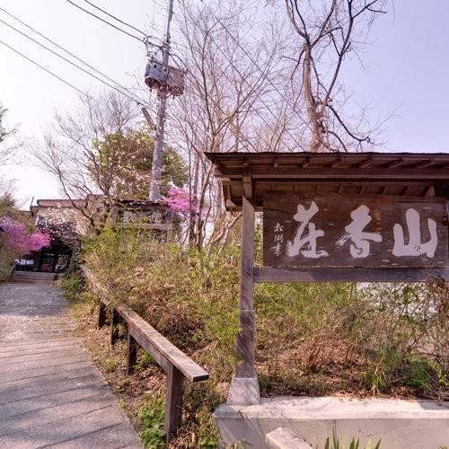 Hotel (RYOKAN) Sankoso Ichikyubo