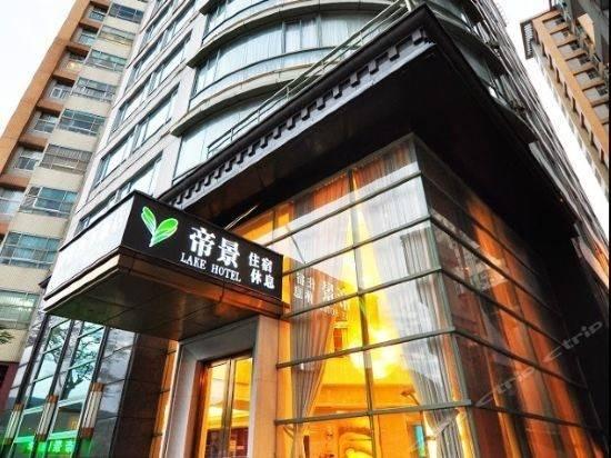 Hotel 新北帝景饭店