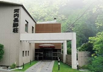 Hotel (RYOKAN) Kawachinaganoso