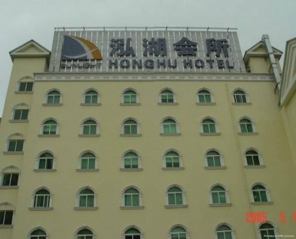Xinle Honghu International Hotel
