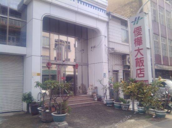 Hotel 台南僾桦大饭店