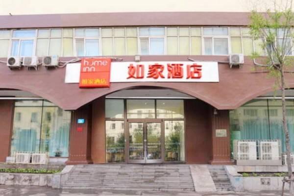 Hotel 如家-哈尔滨中央大街索菲亚教堂火车站北出口站店