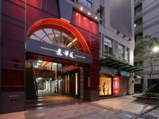 Hotel 台中文华道会馆