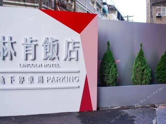 Hotel 台南林肯饭店