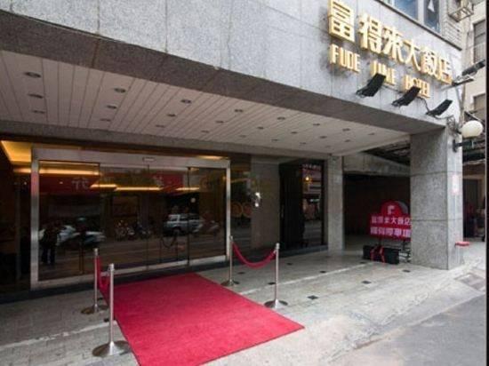 Hotel 台南富得来大饭店