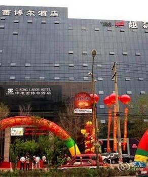 C.kong Labor Hotel - Harbin