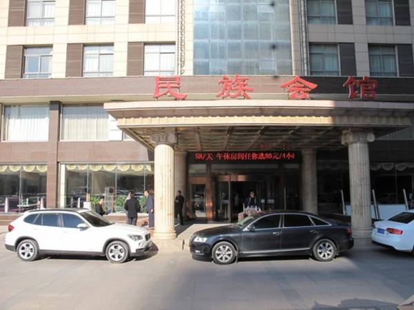 Hotel Min Zu Hui Guan
