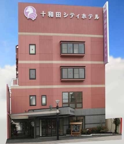 (RYOKAN) Towada City Hotel