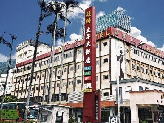 Hotel 宜兰礁溪太子大饭店(原麒麟太子大饭店)