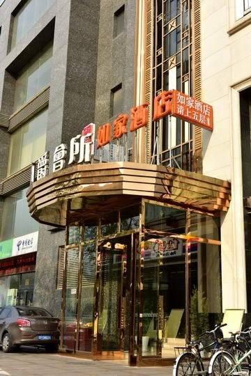 Hotel 如家-北京蓝岛东大桥地铁站店(内宾)