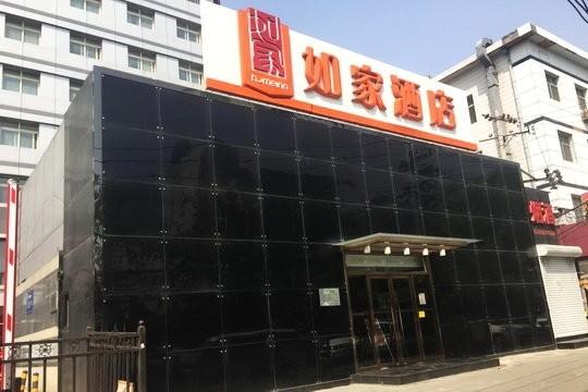 Hotel 如家-北京工体蓝岛店