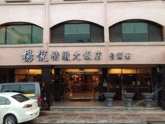 Hotel 扬悦精致大饭店-台南馆