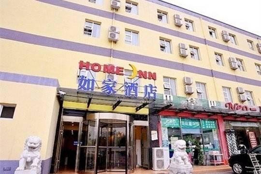 Hotel 如家-北京回龙观地铁站育知东路店(内宾)