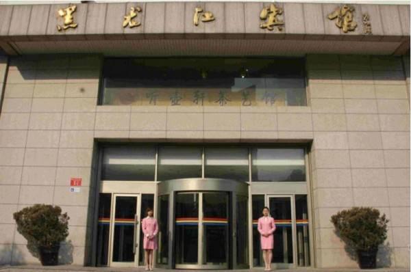 HeiLongJiang Hotel