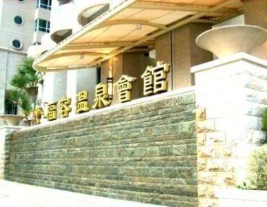 Hotel 福容大饭店(淡水红树林馆)