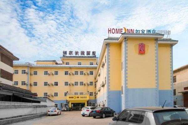 Hotel 如家-上海嘉定清河路店