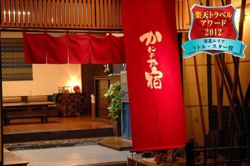 Hotel (RYOKAN) Kanino Oyado