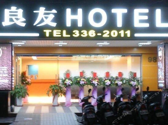 Hotel 桃园良友商务饭店