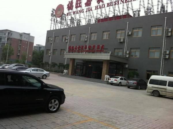 Fuwang Jiahao Business Hotel