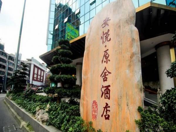 Anyue Yuanshe Hotel