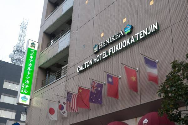Benikea Calton Hotel Fukuoka Tenjin