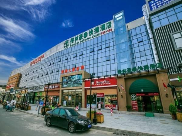 GreenTree Inn ChangPing District HuiLongGuan PingXiFu Metro Station Express Hotel