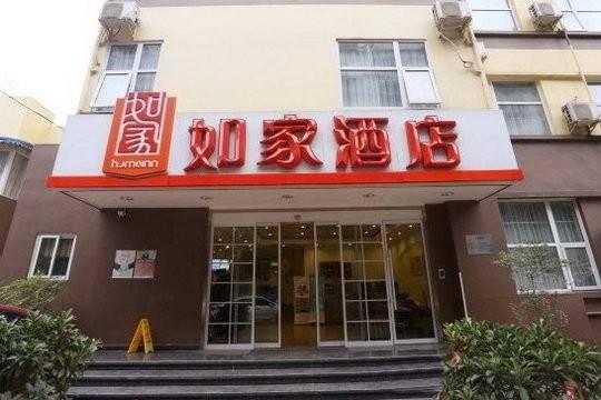 Hotel 如家-成都电信路华西医大店