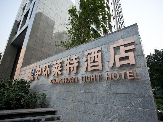 Zhonghuan Hotel (Chongqing Jiangbei Airport)