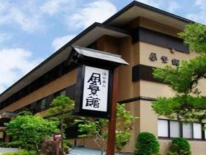 Hotel (RYOKAN) Shinshu Takayamamura Fukeikan