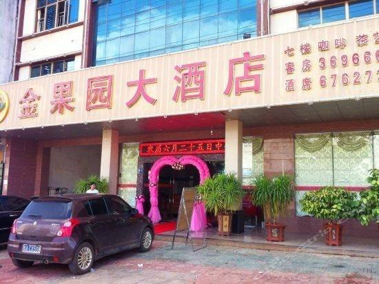 Hotel 澄迈金果园大酒店