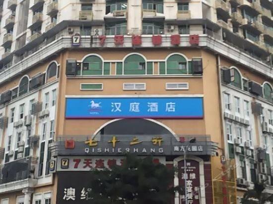 Hanting Hotel (Chongqing Shiqiaopu Keyuan 3rd Street)