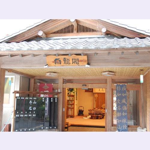 Hotel (RYOKAN) Mintomi Onsenkyo Hakuryu
