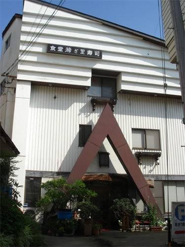 Hotel (RYOKAN) Wakagiri