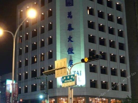 Hotel 嘉义万泰大酒店