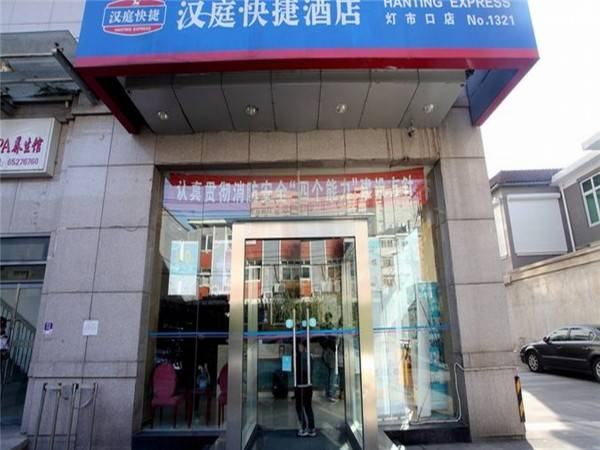 Hanting Hotel Dengshikou