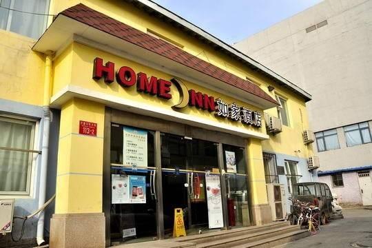 Hotel 如家-北京什刹海鼓楼交道口店
