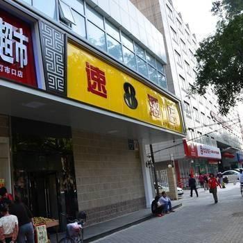 Super 8 Hotel Beijing Wanfujing Dengshikou Subway Station