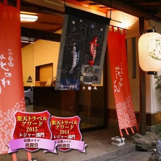 Hotel (RYOKAN) Kinosaki Onsen Hanamandara