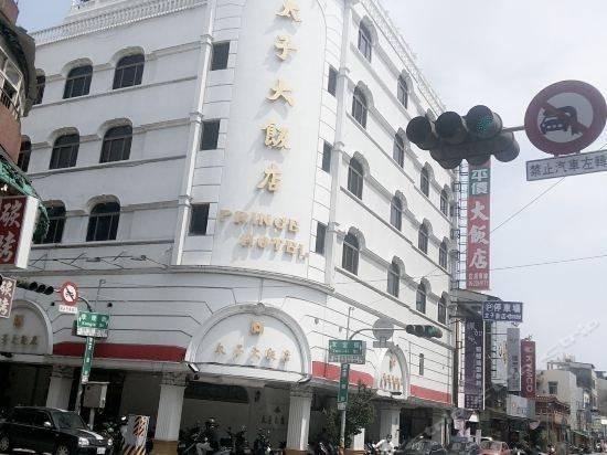 Hotel 台南太子大饭店