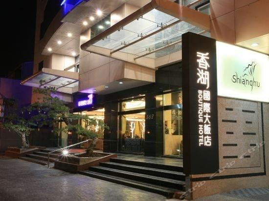 Hotel 嘉义香湖国际大饭店